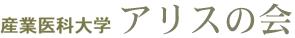 アリスの会(産業医科大学医学部女性卒業生の会)
